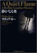 A Quiet Flame Japanese Edition